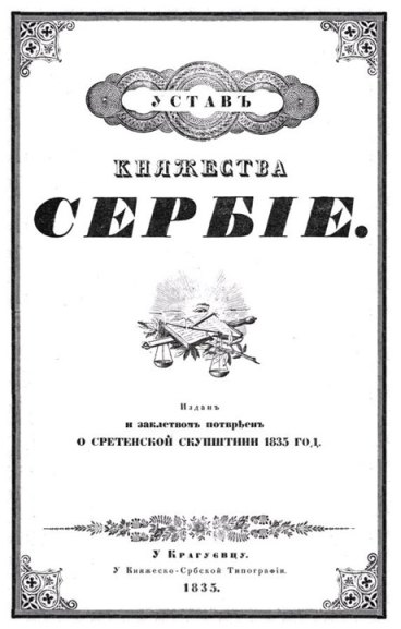 The_Constitution_of_1835