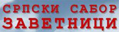 zavetnici-logo