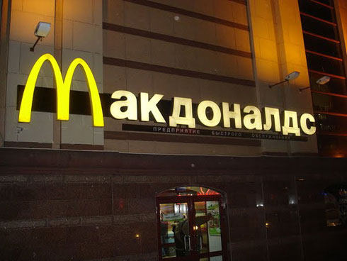 mcdonalds-rus