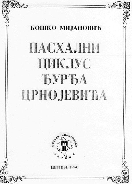 1-Pashalni-ciklus-Djurdja-C