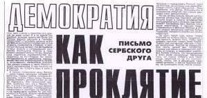 Факсимил наслова и дела текста ПосланицеКомнена Бећировића у листуЛитернатурнаја Росија1993.