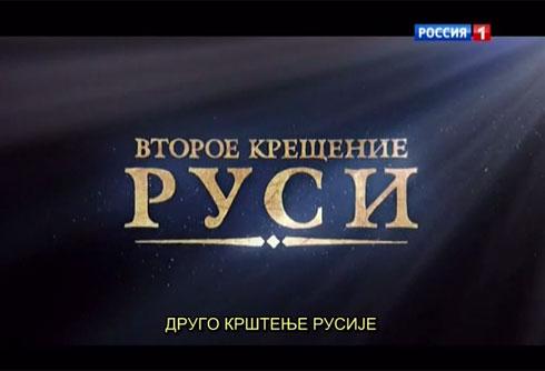 drugo-rusije