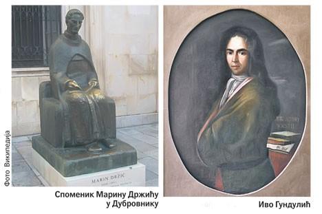 Marin-Drzic-i-Ivo-Gundulic