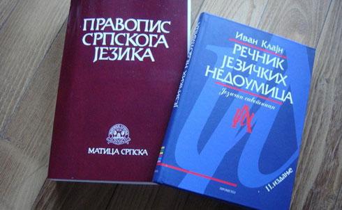 pravopis-i-recnik-srpski-je