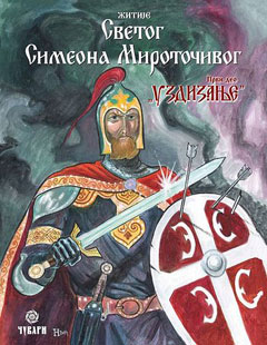 Извор: Православие.ру