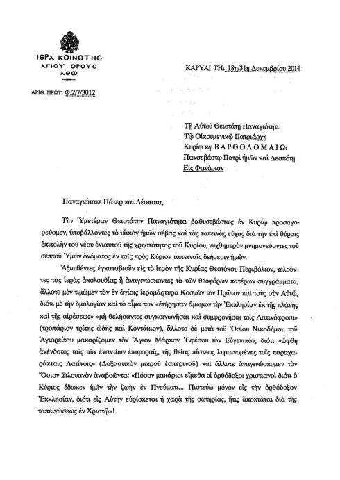 svetagora-pismo-1