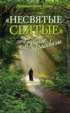 """""""Несвети, а свети (и друге приче)"""" оца Тихона – """"православни бестселер"""""""