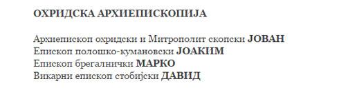 Охридска јерархија у Васкршњој посланици СПЦ