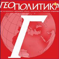 geopolitika-logo-mali