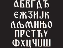 azbuka1