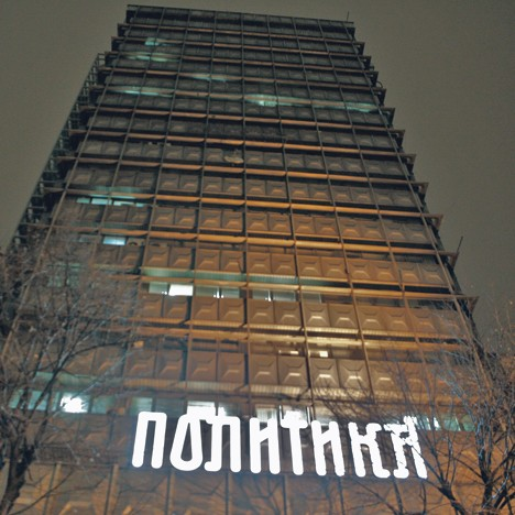 Politika-zgrada