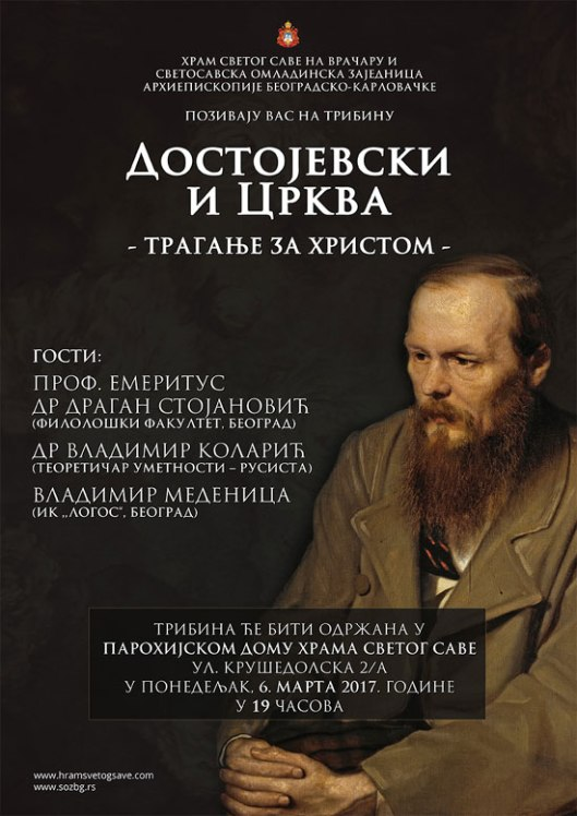 plakat-dostojevski-i-crkv