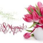 открытка и поздравление с 8 марта
