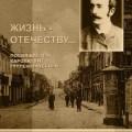 С 7 по 27 сентября в кинотеатре «Центральный» проходит фотовыставка «Жизнь – Отечеству…»