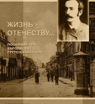 """Фотовыставка """"Жизнь - Отечеству..."""" посвящена Каролю Яну Гуттен-Чапскому"""