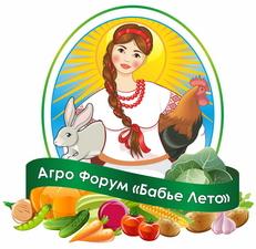 Агрофорум БАБЬЕ ЛЕТО в Станьково