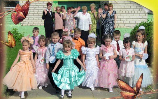 Станьковский детский сад благодарит родителей своих воспитанников за поддержку