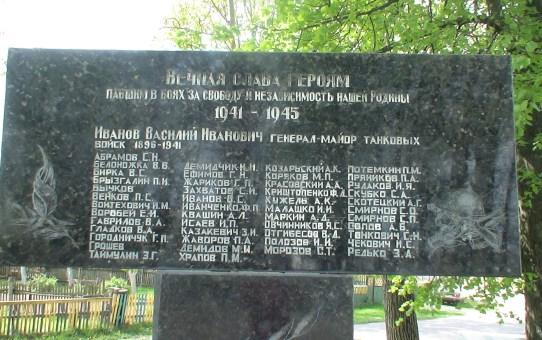 Братская могила в центре деревни Станьково - 48 захороненных воинов и партизан