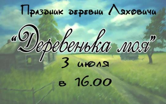 Гуляют Ляховичи и не только... Купалье в Станьково!