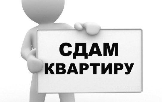 Сдается квартира в Станьково