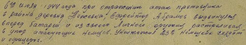 Абрамов Сергей Никитович
