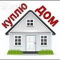 Куплю дом