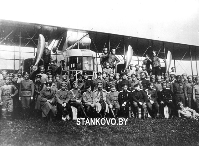 Боевой отряд Эскадры Воздушных Кораблей «Илья Муромец» в Станьково