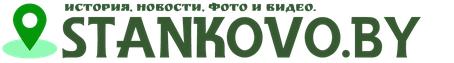 STANKOVO.BY