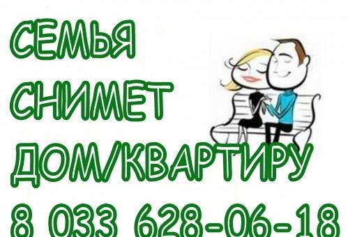 Сниму дом/квартиру в Станьково