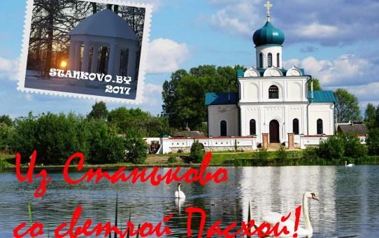 Расписание богослужений на апрель 2020 г. Храм святителя Николая Чудотворца в Станьково