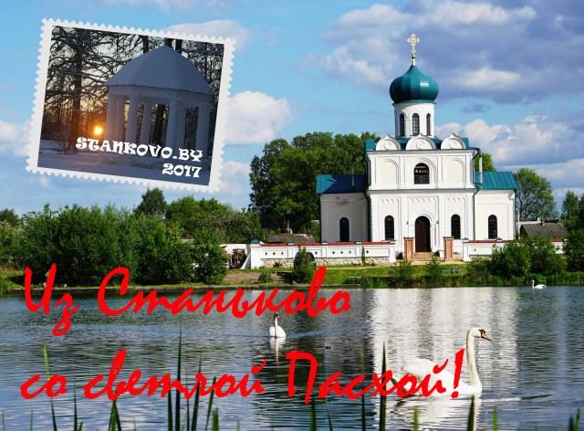 храм станьково открытка пасха