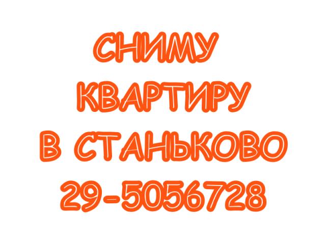 сниму квартиру в Станьково 29-5056728