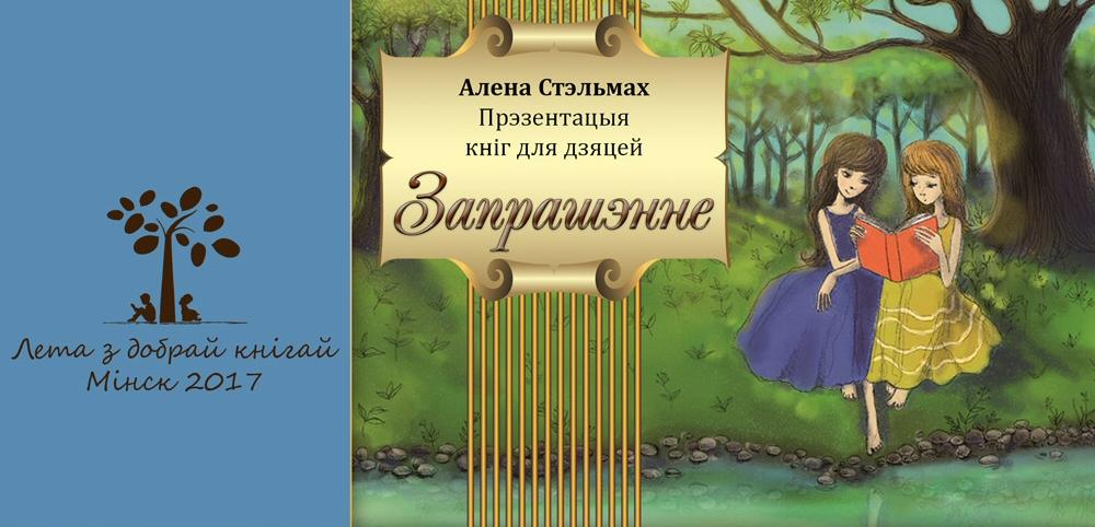 Наша землячка Елена Стельмах написала продолжение детской книги. Приглашаем на презентацию!