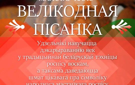 Мастер-класс ПАСХАЛЬНАЯ ПИСАНКА в Станьково