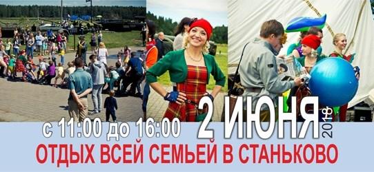Приглашаем на День рождения Красной Шапочки!ОТДЫХ ВСЕЙ СЕМЬЕЙ В СТАНЬКОВО!