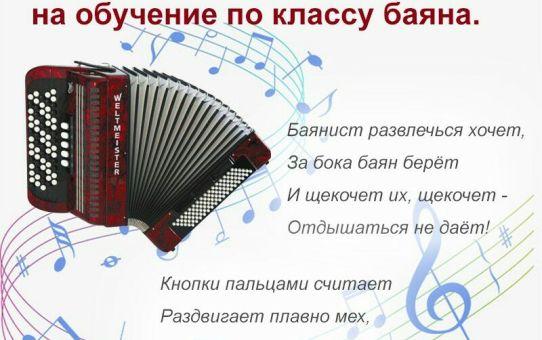 Приглашаем на обучение по классу баяна в Станьково