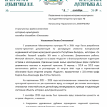 Обращение Олега Маслиева в Минкульт