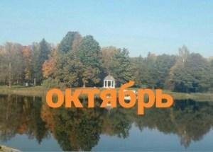 Погода в октябре в Станьково