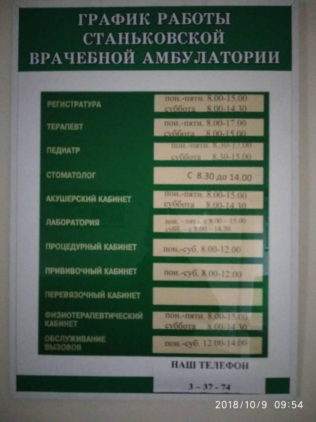 Врачебная амбулатория в Станьково