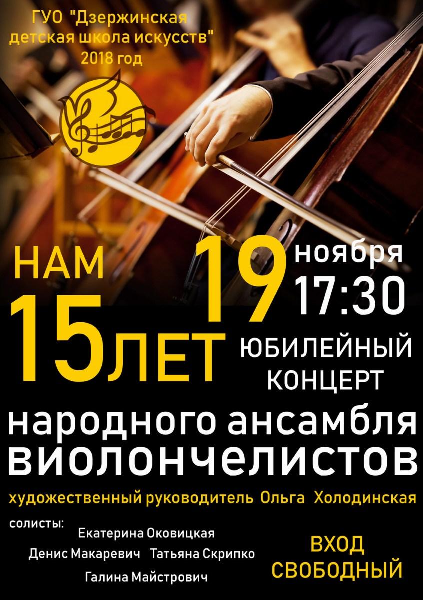 Юбилейный концерт народного ансамбля виолончелистов «Нам 15 лет»