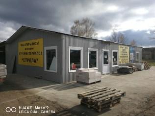 Строительный магазин стрела в станьково