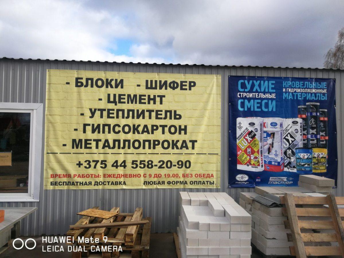 Строительный магазин «СТРЕЛА»