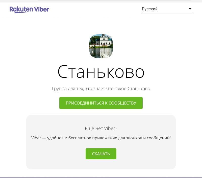 Viber Станьково