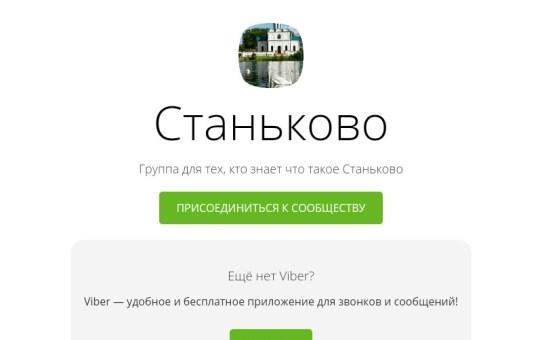 Мы создали новое сообщество СТАНЬКОВО в VIBER!