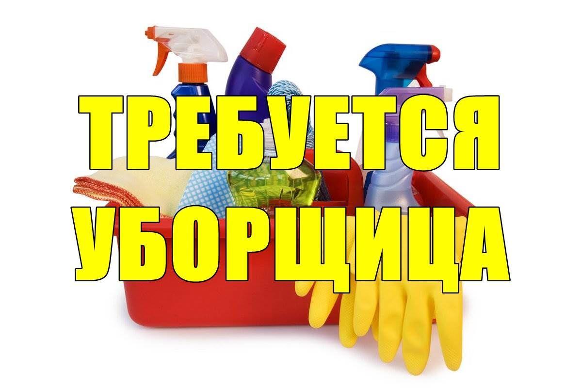 Срочно требуется уборщица