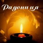 Радоница. Освящение могил в Станьково