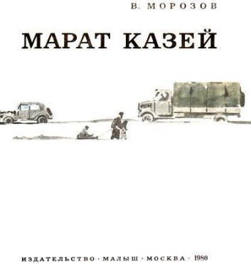 марат казей книга вячеслава морозова