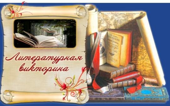 Литературная викторина! Приглашает Станьковский ДК