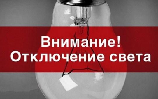 Отключение электроэнергии в Станьково, Багрицовщине, Магалевщине, Васильково, Жилевщине