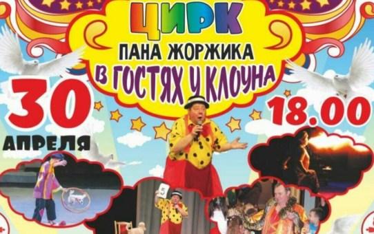 Цирк! Цирк! Цирк! Приглашает пан Жоржик и станьковский ДК!
